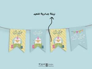 ثيمات عيد الفطر جاهزة للطباعة
