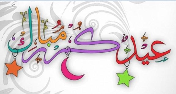 رمزيات عيد الفطر