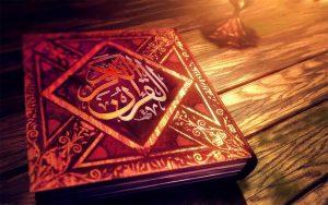 فوائد سورة الرحمن الروحانية