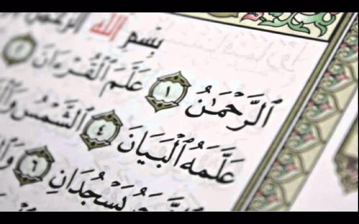 فضل سورة الرحمن في الشفاء