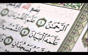 فضل سورة الرحمن في تيسير الزواج