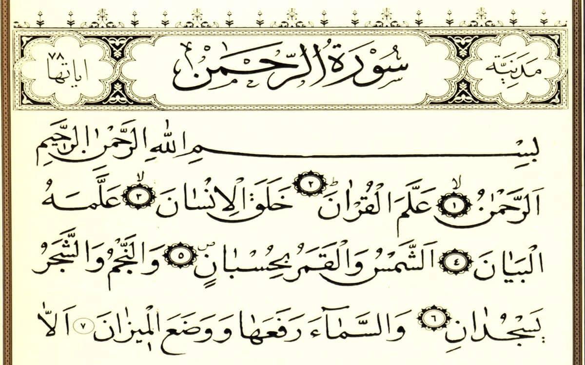 فضل قراءة سورة الرحمن كل يوم