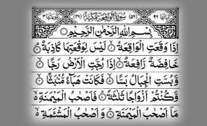 فضل قراءة سورة الواقعة صباحا