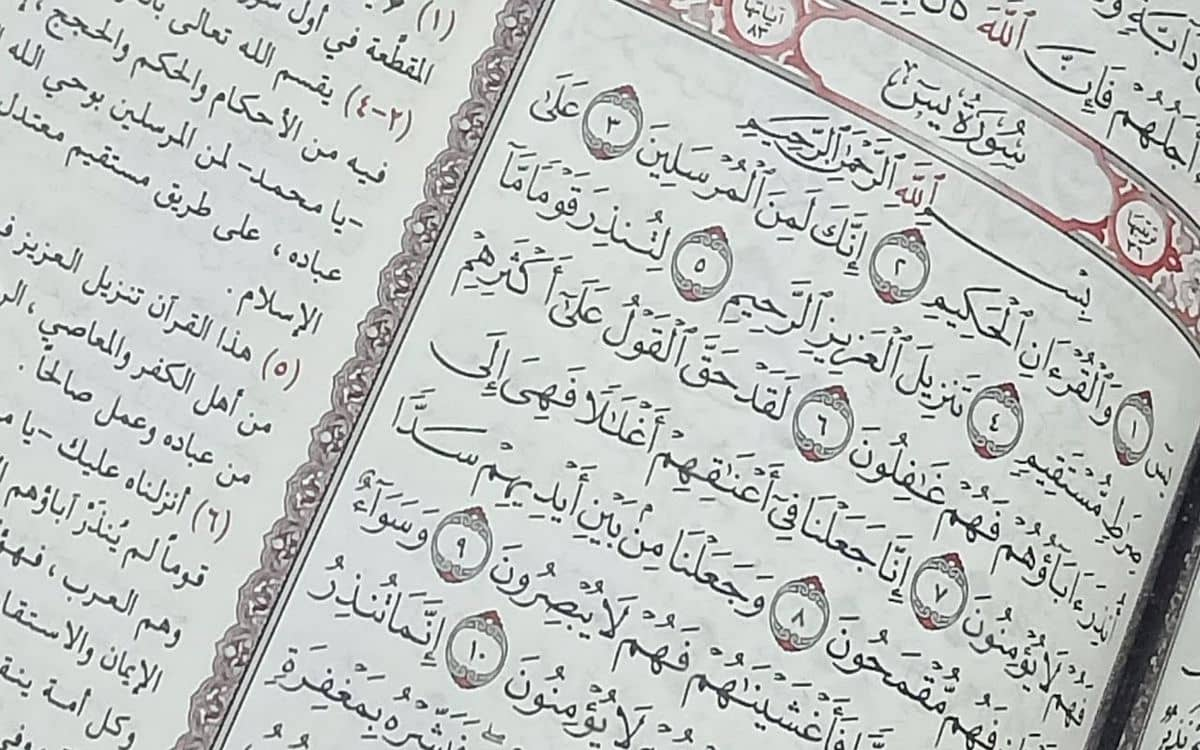 فضل قراءة سورة يس 7 مرات للزواج