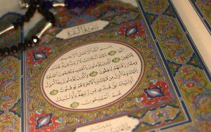 فوائد قراءة سورة البقرة 7 ايام للرزق