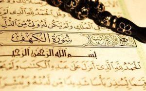 قراءة سورة الكهف يوم الجمعة