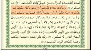 معلومات عن سورة يوسف