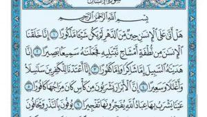فضل قراءة سورة الانسان قبل النوم