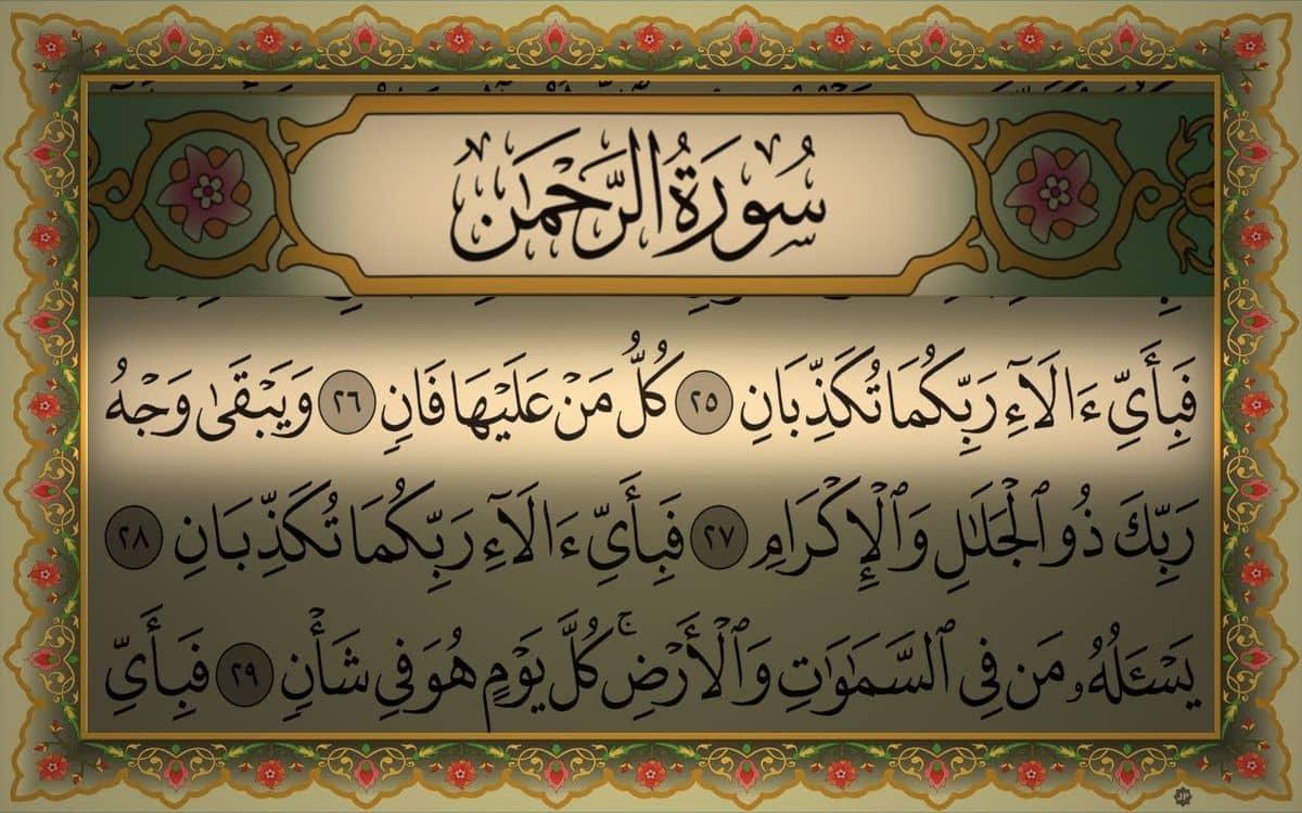 معلومات عامة عن سورة الرحمن