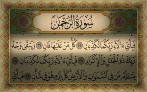 فوائد سورة الرحمن العلاجية