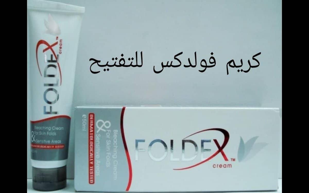 تجربتي مع كريم foldex